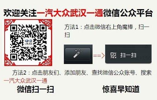 武汉高6最后6台现车年前现金惠12000元