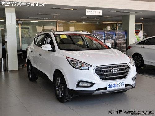 北京现代ix35最高钜惠2.8万元 现车销售