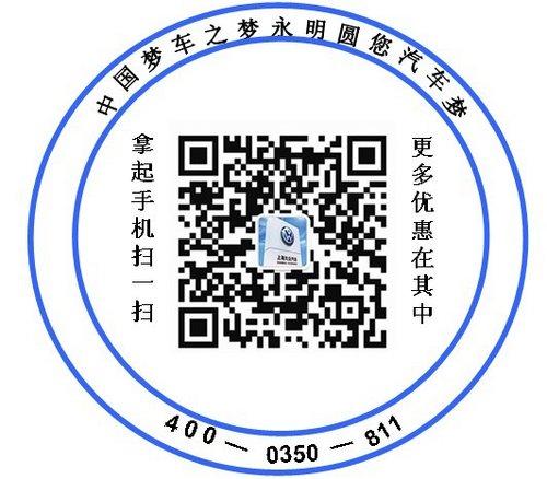 忻州大众永明售后服务 维修保养贺新春