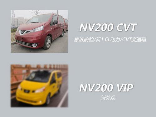 车展增新车 郑州日产NV200自动挡2月上市