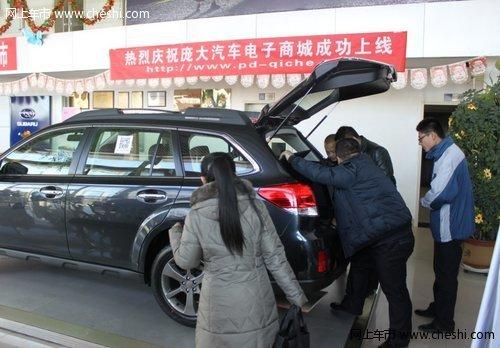 赤峰斯巴鲁2014款傲虎新车发布会圆满结束