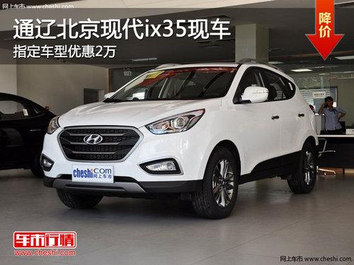 通辽北京现代ix35指定车型优惠2万 现车