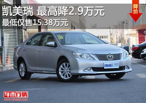 广汽丰田凯美瑞现车充足 最高降2.9万元