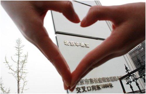 悦伴成长 北京华德宝爱心旅程即将启程
