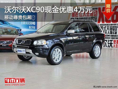 沃尔沃XC90现金优惠4万元 移动尊贵包厢