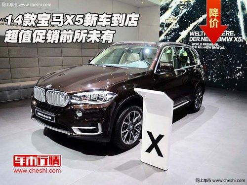 14款宝马X5新车到店  超值促销前所未有
