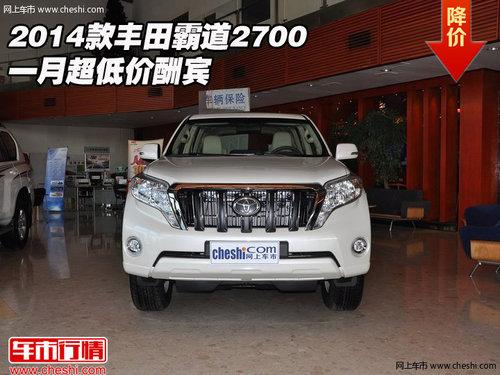 2014款丰田霸道2700  一月超低价酬宾