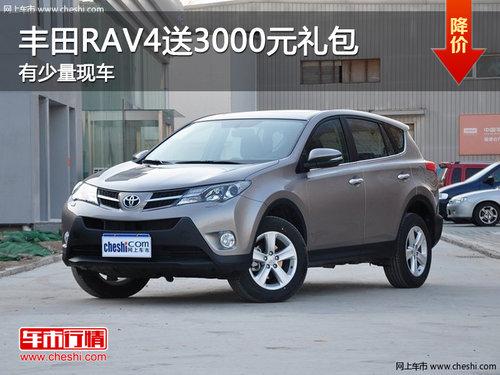南通丰田RAV4送3000元礼包 有少量现车