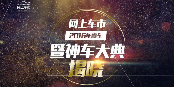 网上车市-2016年度车暨神车大典揭晓