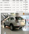 雪佛兰科帕奇安全可靠南京综合优惠2万 现车销售