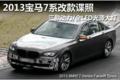 2013宝马7系大改款谍照 三款动力/LED大灯(图)