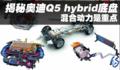混合动力是重点 揭秘奥迪Q5 hybrid底盘