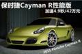 保时捷Cayman R性能版 加速4.9秒/42万元