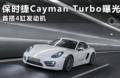 保时捷Cayman Turbo动力性能曝光 首搭4缸发动机(图)