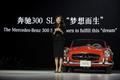 全新奔驰SL级敞篷跑车中国首发