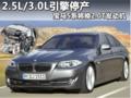 宝马5系将换2.0T发动机 2.5L/3.0L停产