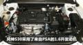 风神S30动力:发动机与富康307相同