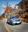 性能与舒适 车展体验C63 AMG coupe