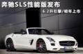 奔驰SLS性能版发布 6.2升引擎/明年上市