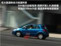 细节完善底盘扎实 试驾2011款天语SX4