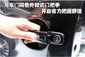 新帕萨特车门质量测评