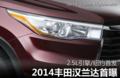 外观变化巨大 丰田新一代汉兰达正式发布