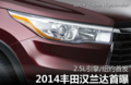 2014丰田汉兰达外观首曝 2.5L引擎/纽约首发
