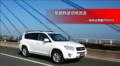 驾驶舒适空间灵活 抢先试驾国产丰田RAV4