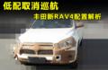 低配取消巡航 丰田新RAV4配置解析