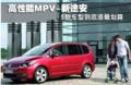 高性能MPV新途安