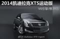 2014凯迪拉克XTS运动版 V6引擎/售39万