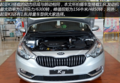 D-CVVT发动机助力东风悦达起亚K3销量攀升