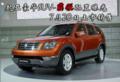 大空间 起亚SUV霸锐中国正式上市 售价39.8万元