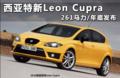 动力出色 西亚特新Leon Cupra 261马力/年底发布