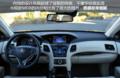 讴歌RLX配置丰富下月7日国内上市 配3.5L V6动力