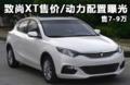 长安致尚XT售价/动力配置曝光 售7-9万