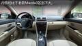Mazda3经典性能