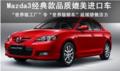 动力强劲 Mazda3经典款质量完美提升