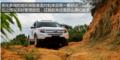 福特探险者:配置丰富豪华 行驶质感舒适
