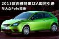 2013款西雅特IBIZA将引进 与Polo同级