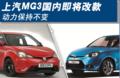 上汽MG3国内即将改款 动力保持不变