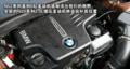 国产全新BMW X1动力驱动技术全解析
