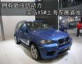 拥有更强动力 宝马X5M上海车展首发