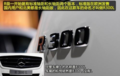 2013款奔驰R350蓝效发动机更省油