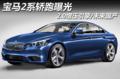 进口宝马2系轿跑曝光 2.0增压引擎/2014国产