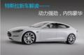 特斯拉Model S新车解读 动力强