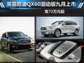 外观大气英菲尼迪QX60混动版九月上市