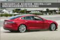 特斯拉Model S操控出色