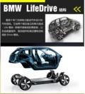宝马i3首推两款车型 采用三星合资电池