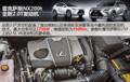 雷克萨斯NX200t 2.0T涡轮增压发动机解读